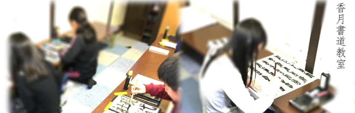 香月書道教室
